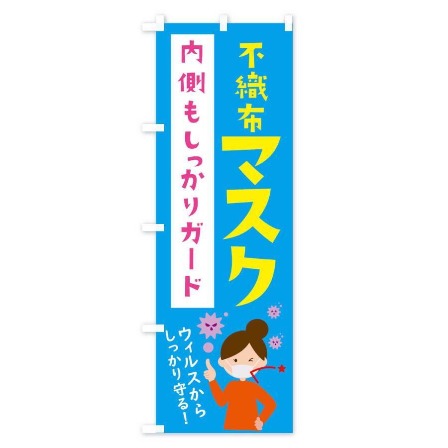 のぼり旗 不織布マスク|goods-pro|03