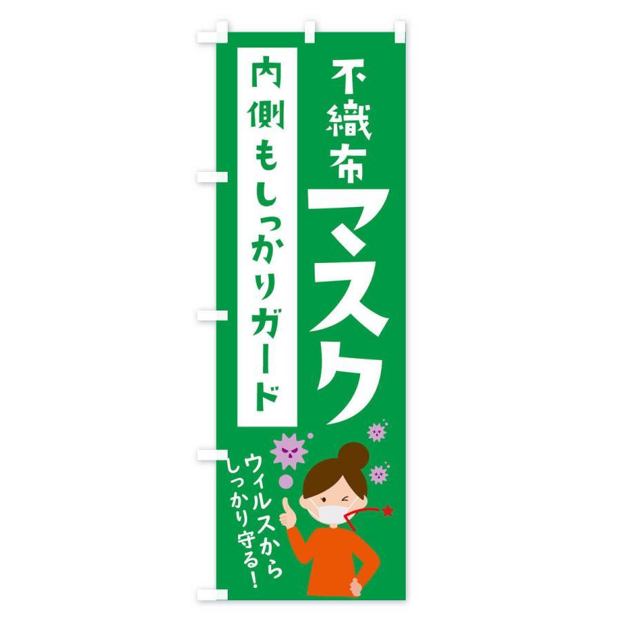 のぼり旗 不織布マスク|goods-pro|04