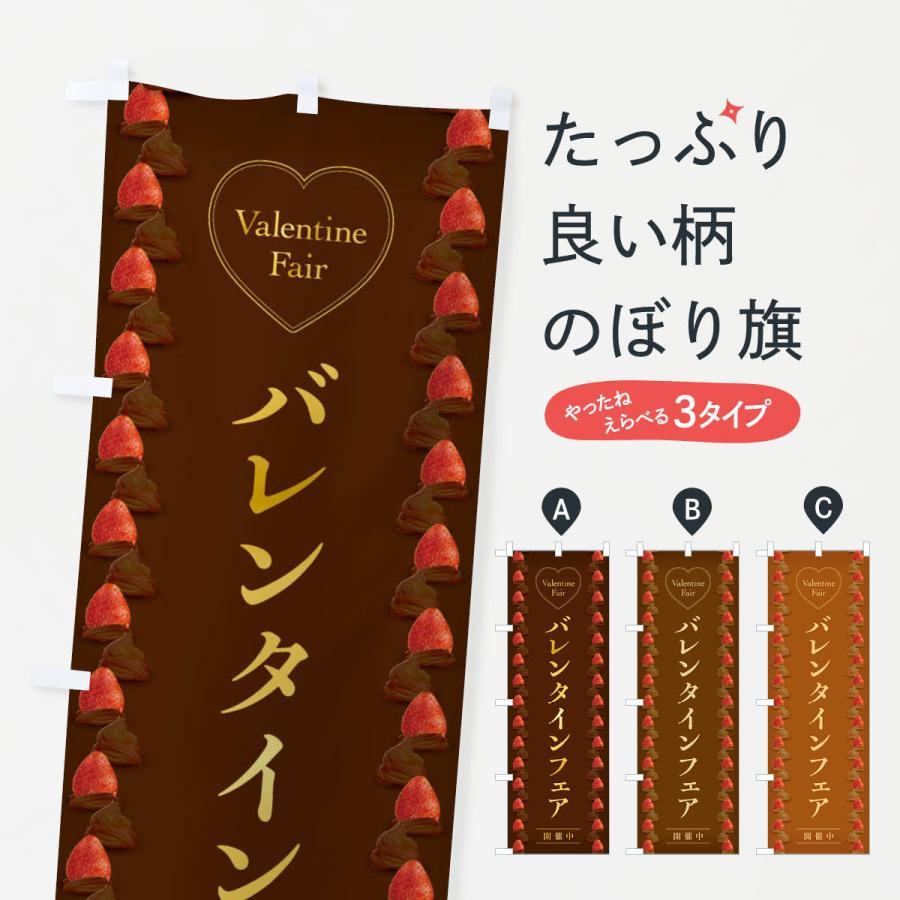 のぼり旗 バレンタインフェア goods-pro