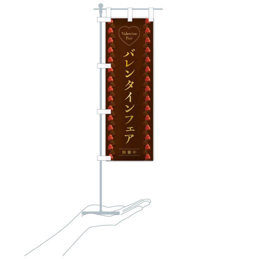 のぼり旗 バレンタインフェア goods-pro 16