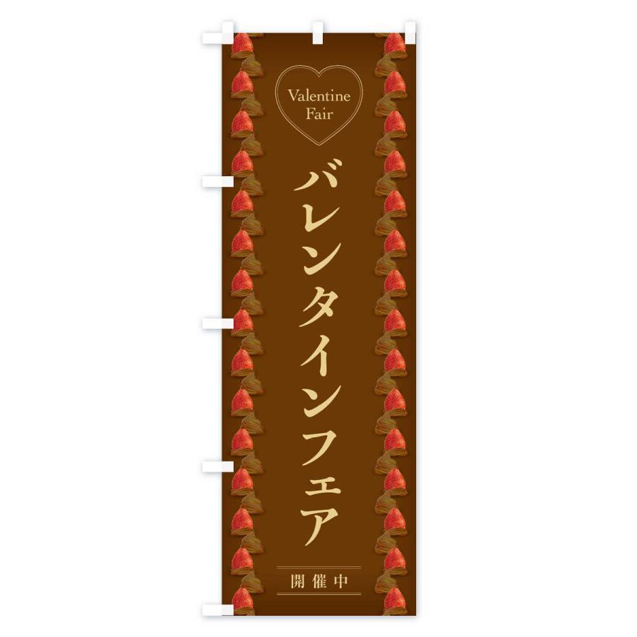 のぼり旗 バレンタインフェア goods-pro 03