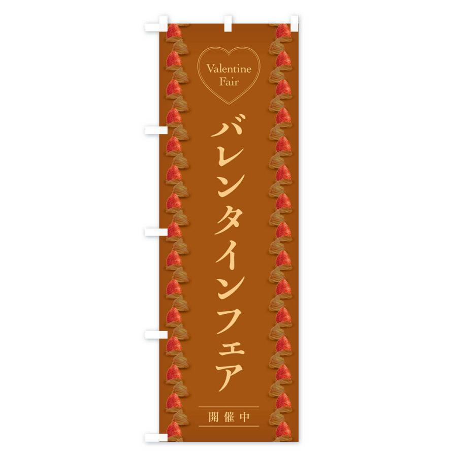 のぼり旗 バレンタインフェア goods-pro 04