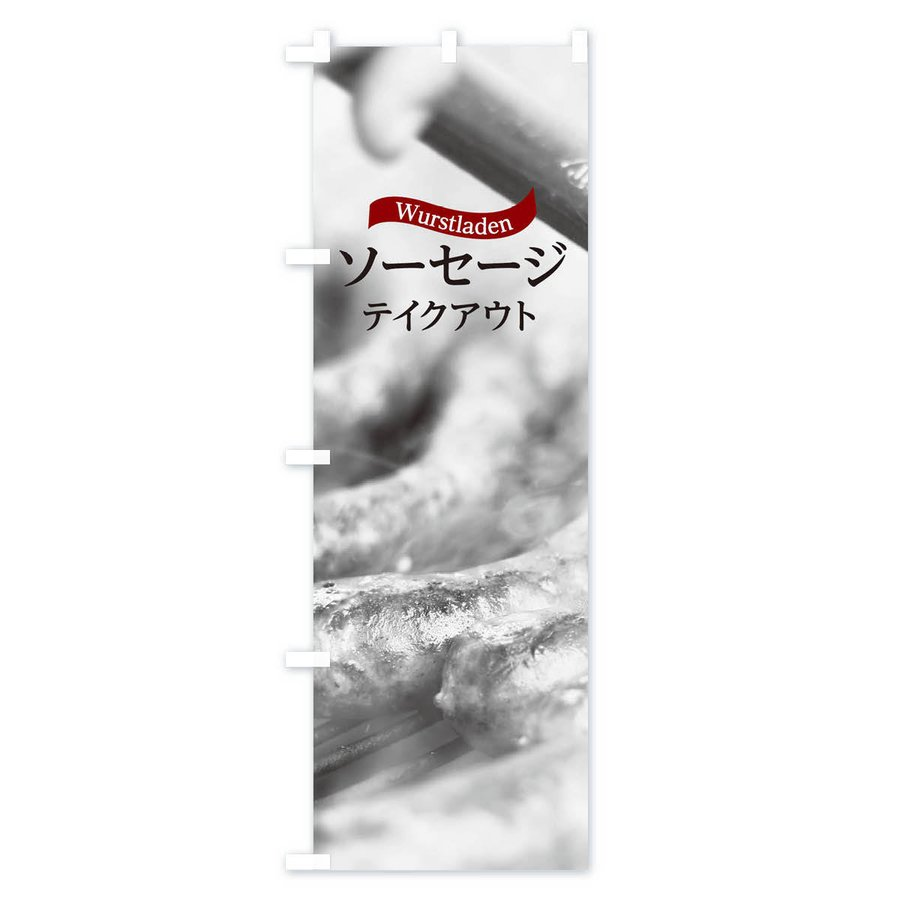 のぼり旗 ソーセージテイクアウト goods-pro 03