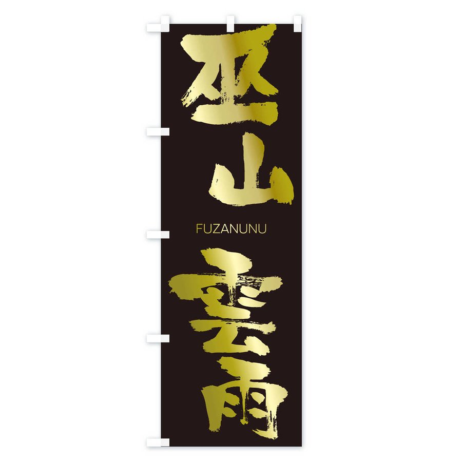 のぼり旗 巫山雲雨 :2X09:のぼり旗 グッズプロ - 通販 - Yahoo ...