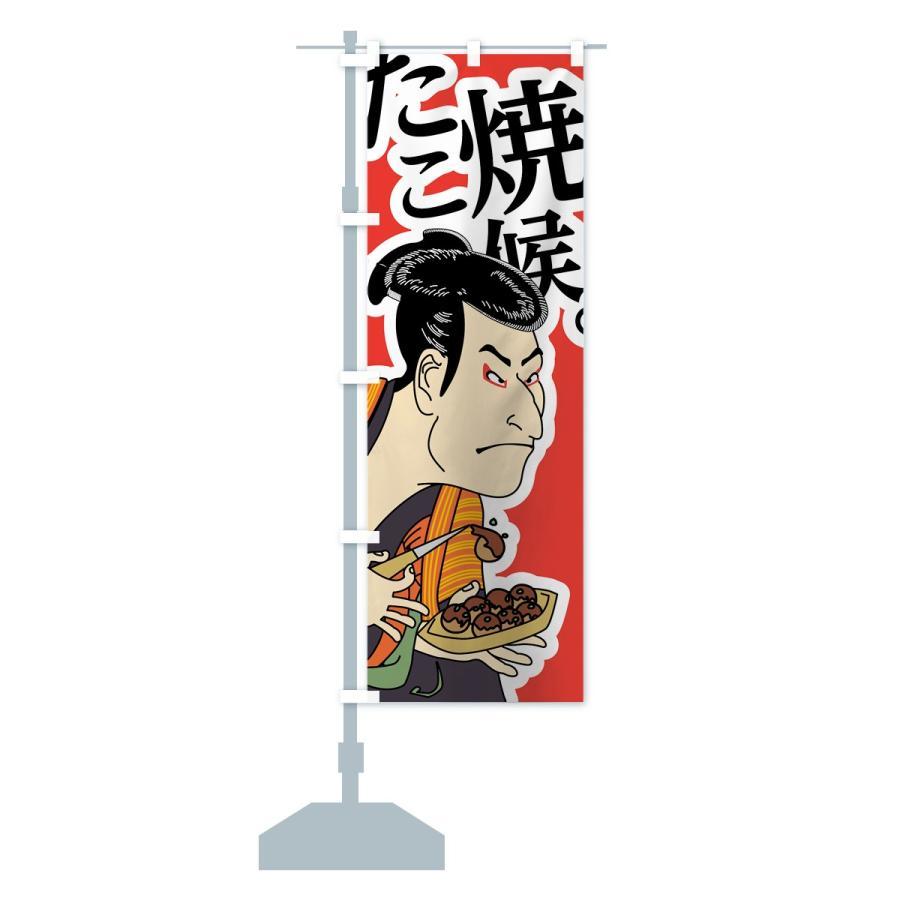 のぼり旗 たこ焼き候|goods-pro|13