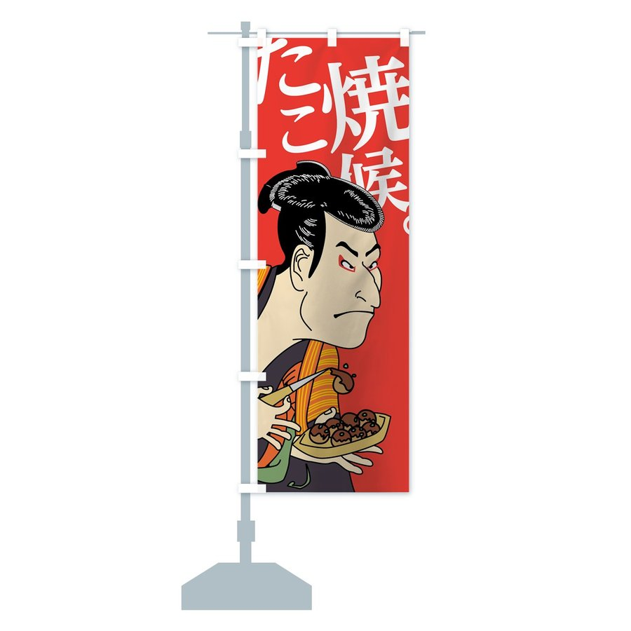 のぼり旗 たこ焼き候|goods-pro|14