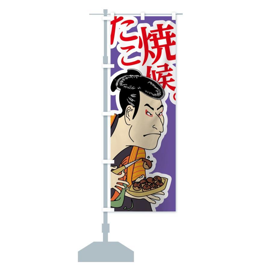 のぼり旗 たこ焼き候|goods-pro|15