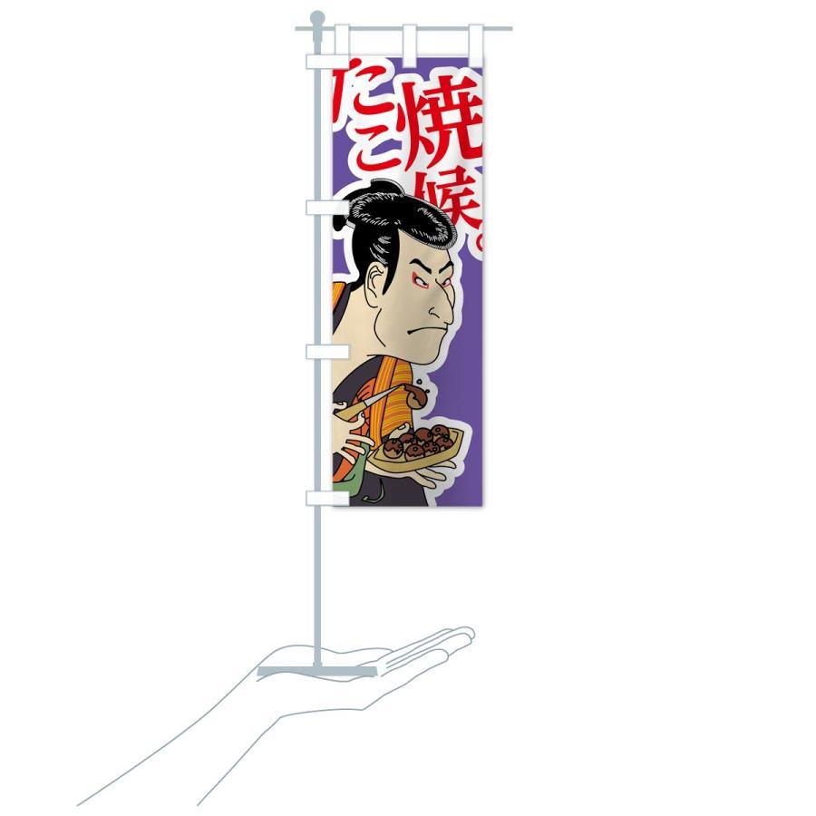 のぼり旗 たこ焼き候|goods-pro|20