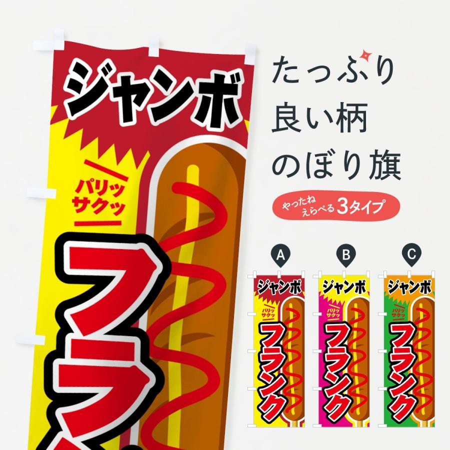 のぼり旗 ジャンボフランク|goods-pro