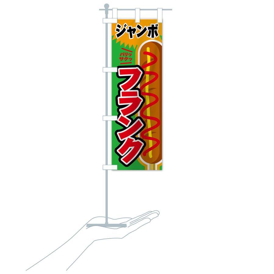 のぼり旗 ジャンボフランク|goods-pro|20
