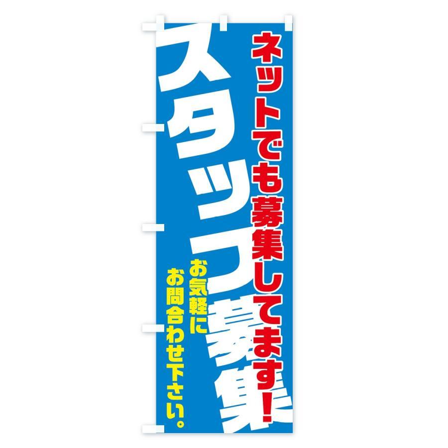 のぼり旗 スタッフ募集|goods-pro|03