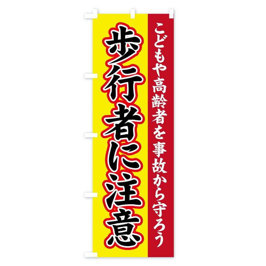 のぼり旗 歩行者に注意|goods-pro|02