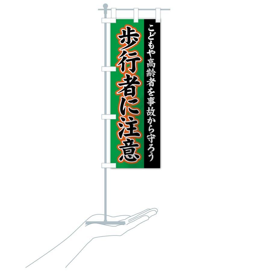 のぼり旗 歩行者に注意|goods-pro|20