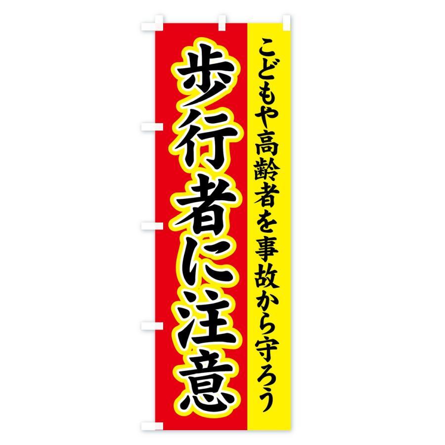 のぼり旗 歩行者に注意|goods-pro|03