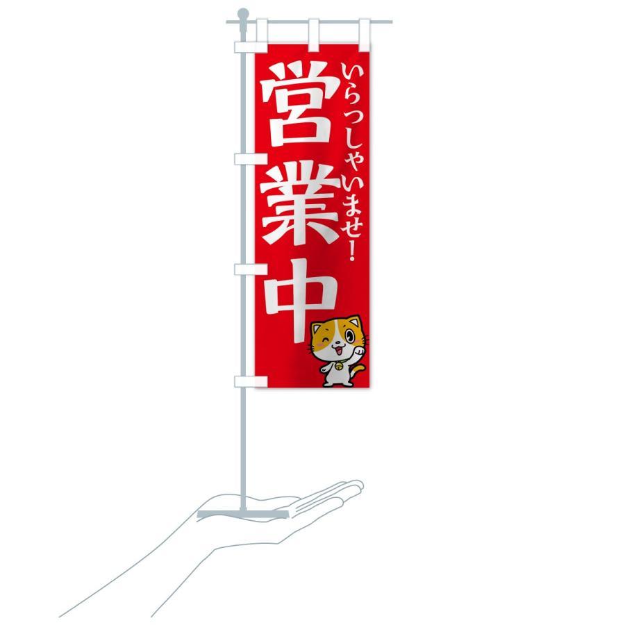 のぼり旗 営業中 goods-pro 19