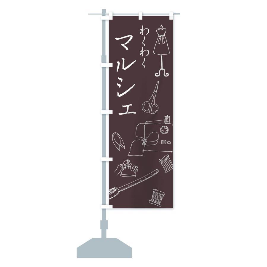 のぼり旗 マルシェ|goods-pro|14