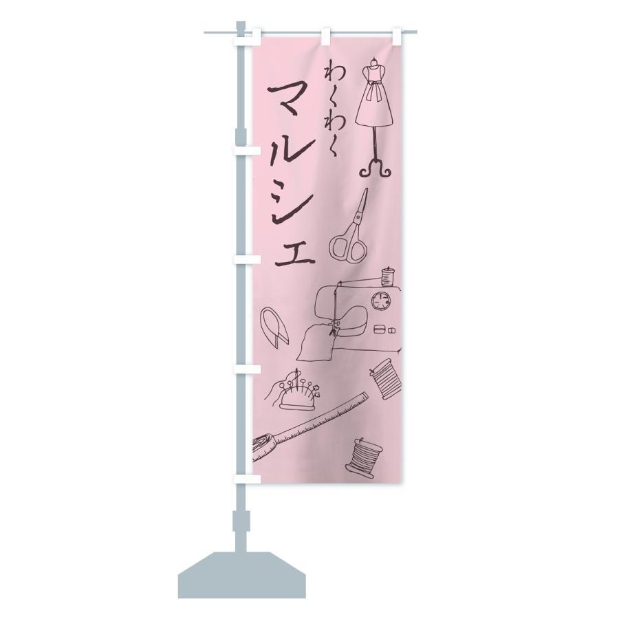 のぼり旗 マルシェ|goods-pro|15