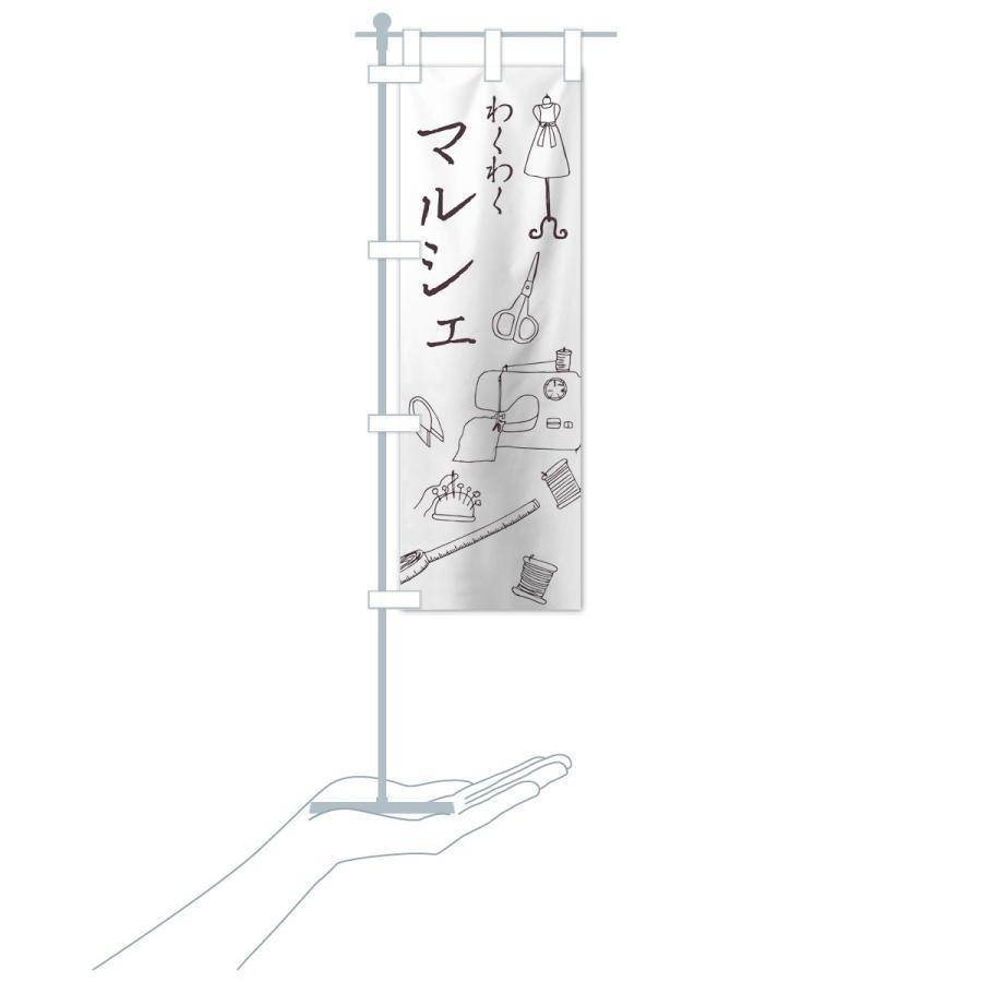 のぼり旗 マルシェ|goods-pro|16