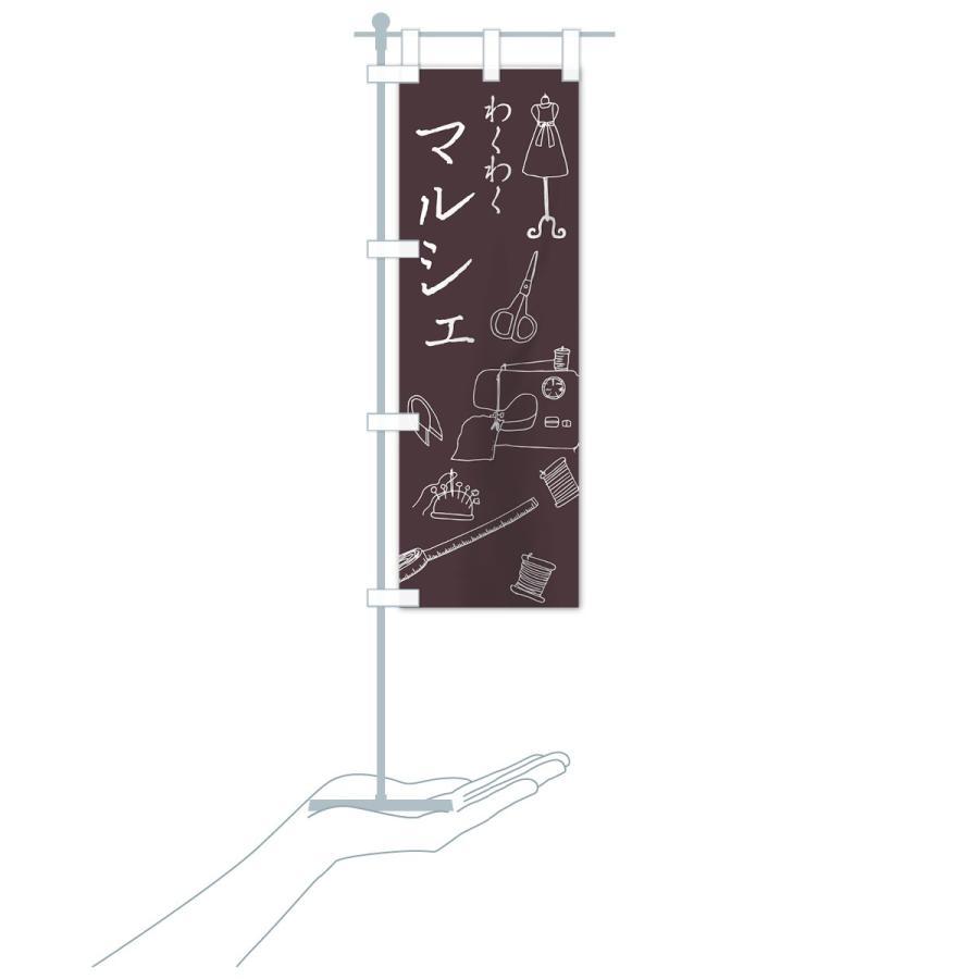 のぼり旗 マルシェ|goods-pro|17