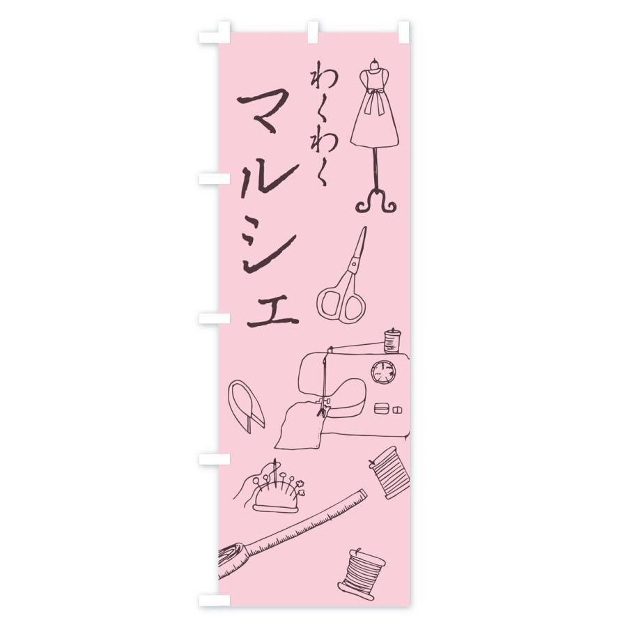 のぼり旗 マルシェ goods-pro 04