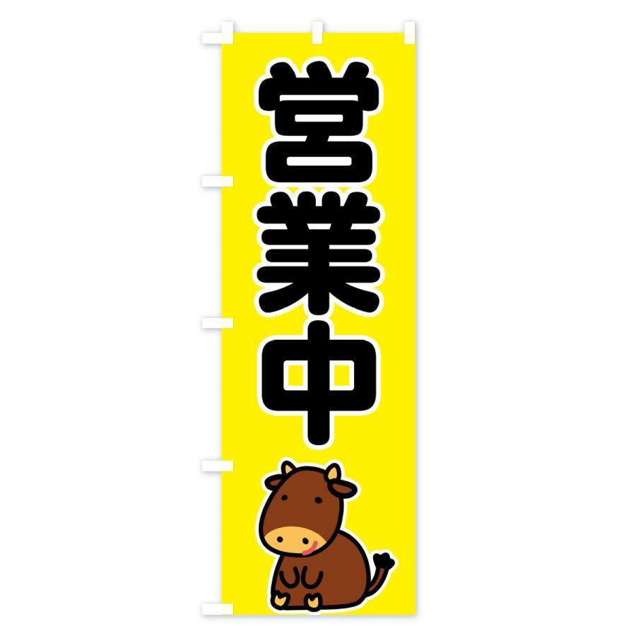 のぼり旗 営業中|goods-pro|03
