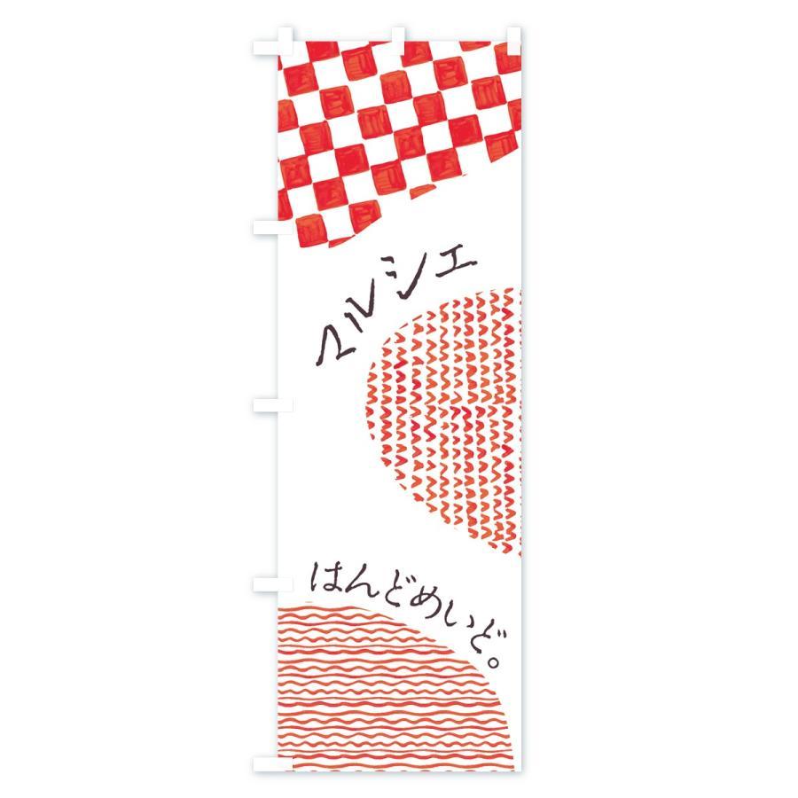 のぼり旗 マルシェ goods-pro 02