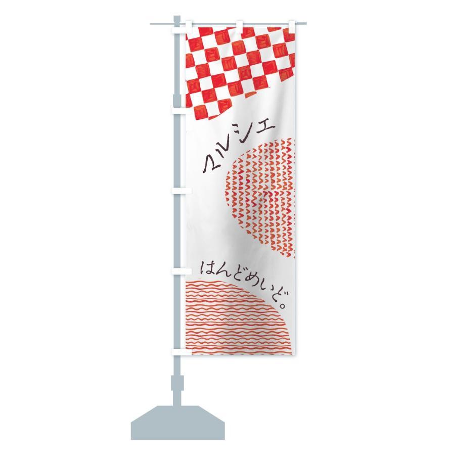 のぼり旗 マルシェ goods-pro 13