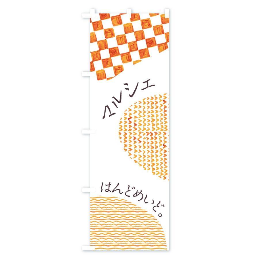 のぼり旗 マルシェ goods-pro 03