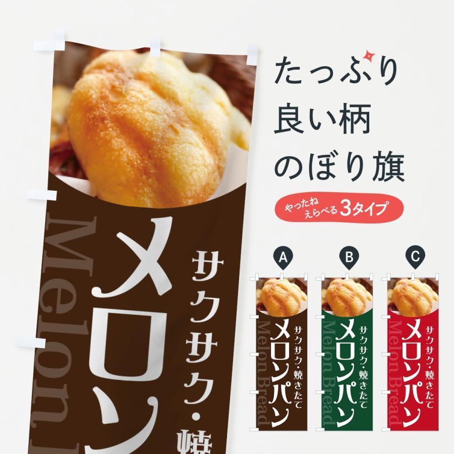 のぼり旗 メロンパン|goods-pro