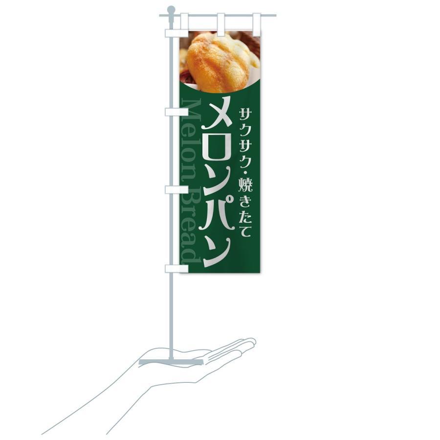 のぼり旗 メロンパン|goods-pro|19