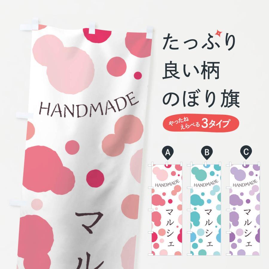 のぼり旗 マルシェ goods-pro