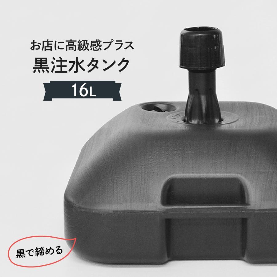 「黒」 のぼりポールスタンド 16L 注水台角型 goods-pro