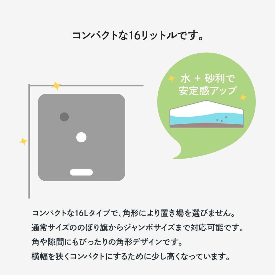 「黒」 のぼりポールスタンド 16L 注水台角型 goods-pro 05