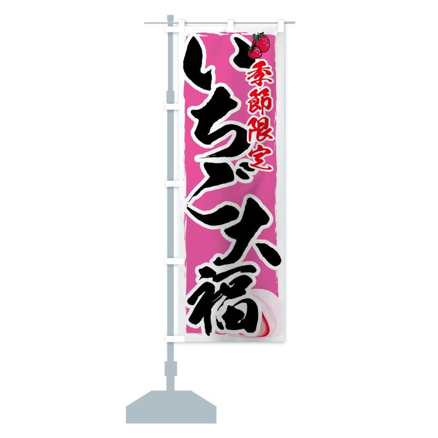 のぼり旗 いちご大福|goods-pro|15