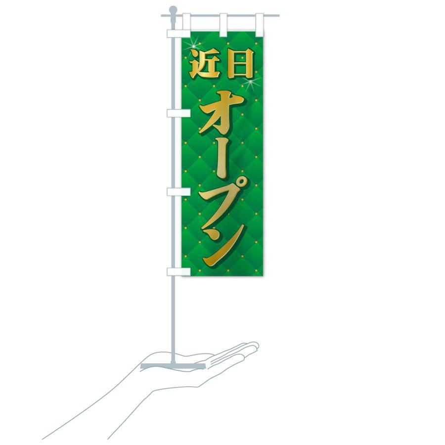 のぼり旗 オープン|goods-pro|19
