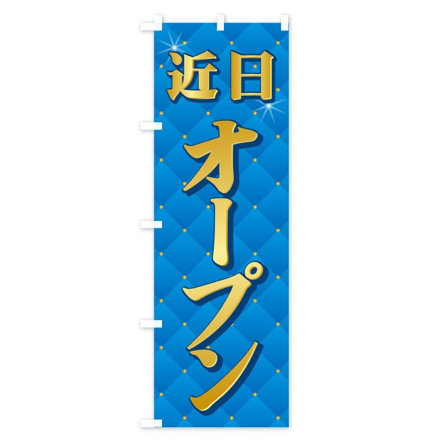 のぼり旗 オープン|goods-pro|03