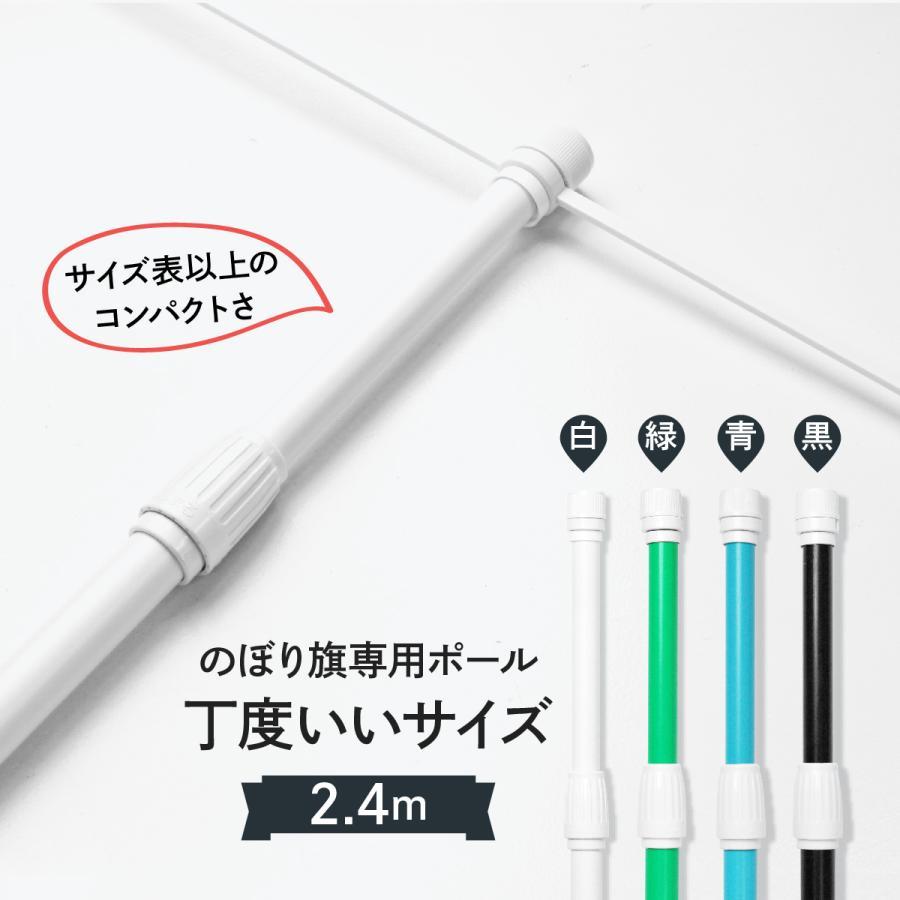 のぼり ポール 2.4m|goods-pro