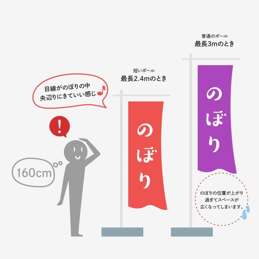 のぼり ポール 2.4m|goods-pro|07