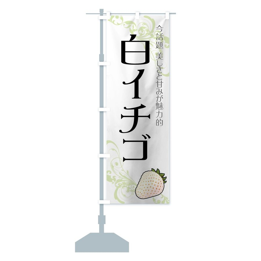 のぼり旗 白イチゴ|goods-pro|14