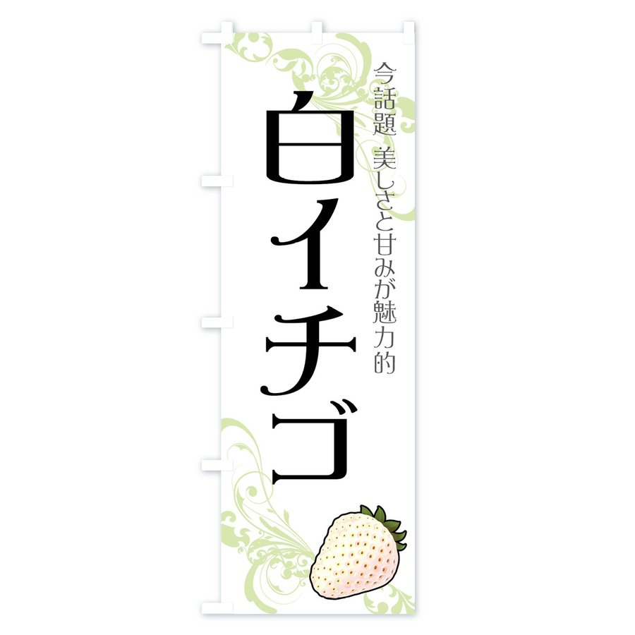のぼり旗 白イチゴ|goods-pro|03