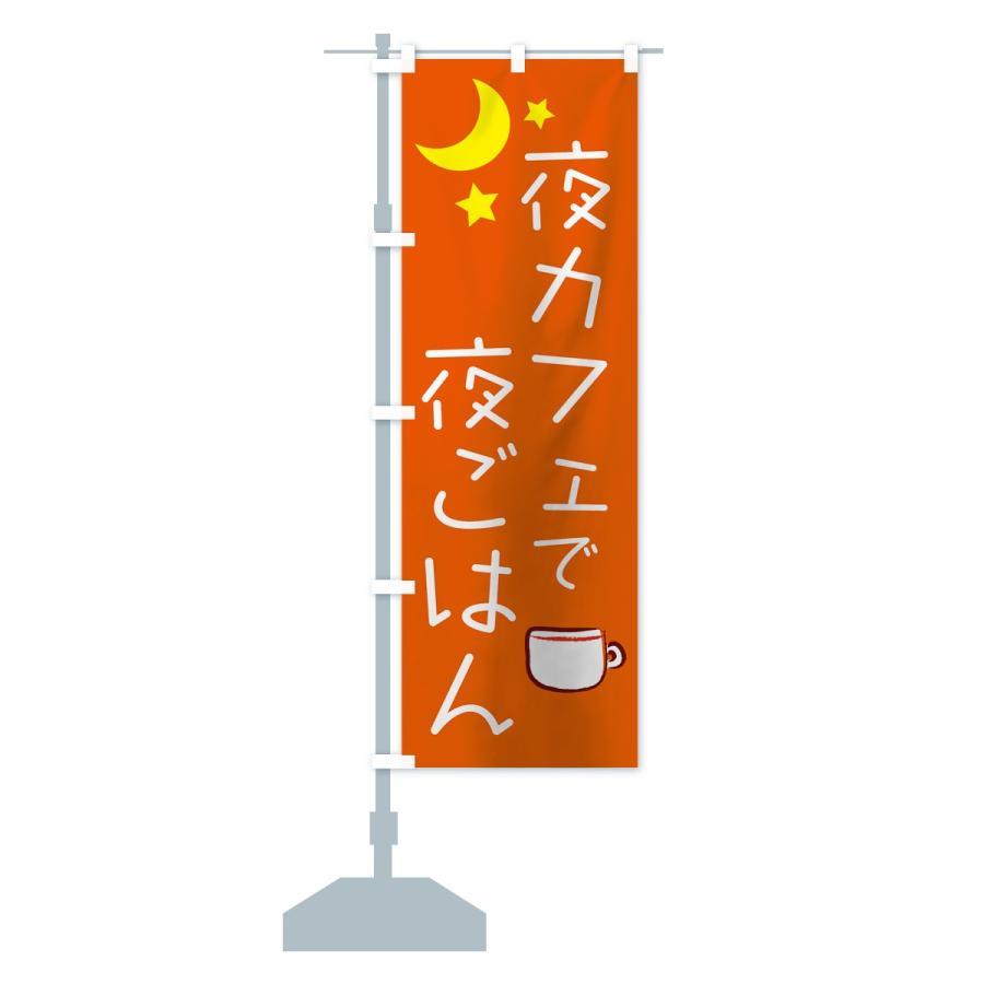 のぼり旗 夜カフェ|goods-pro|15