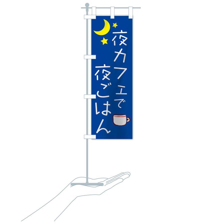 のぼり旗 夜カフェ|goods-pro|16