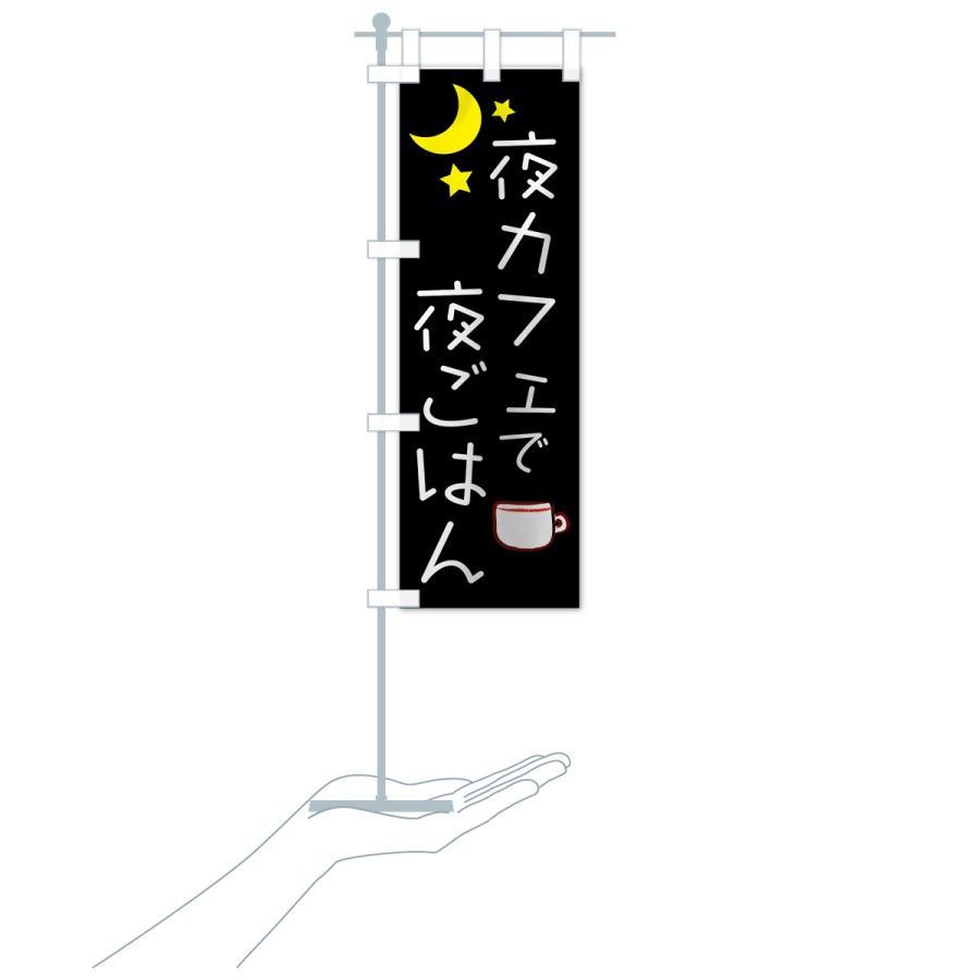 のぼり旗 夜カフェ|goods-pro|17