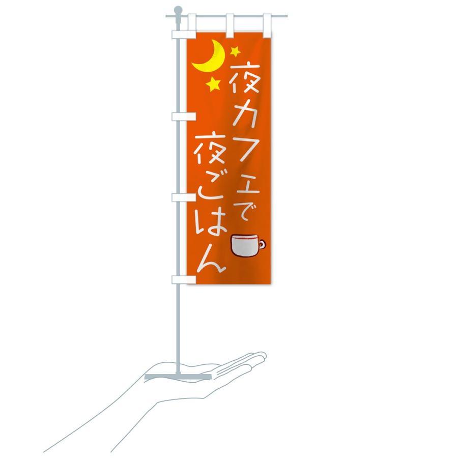 のぼり旗 夜カフェ|goods-pro|18