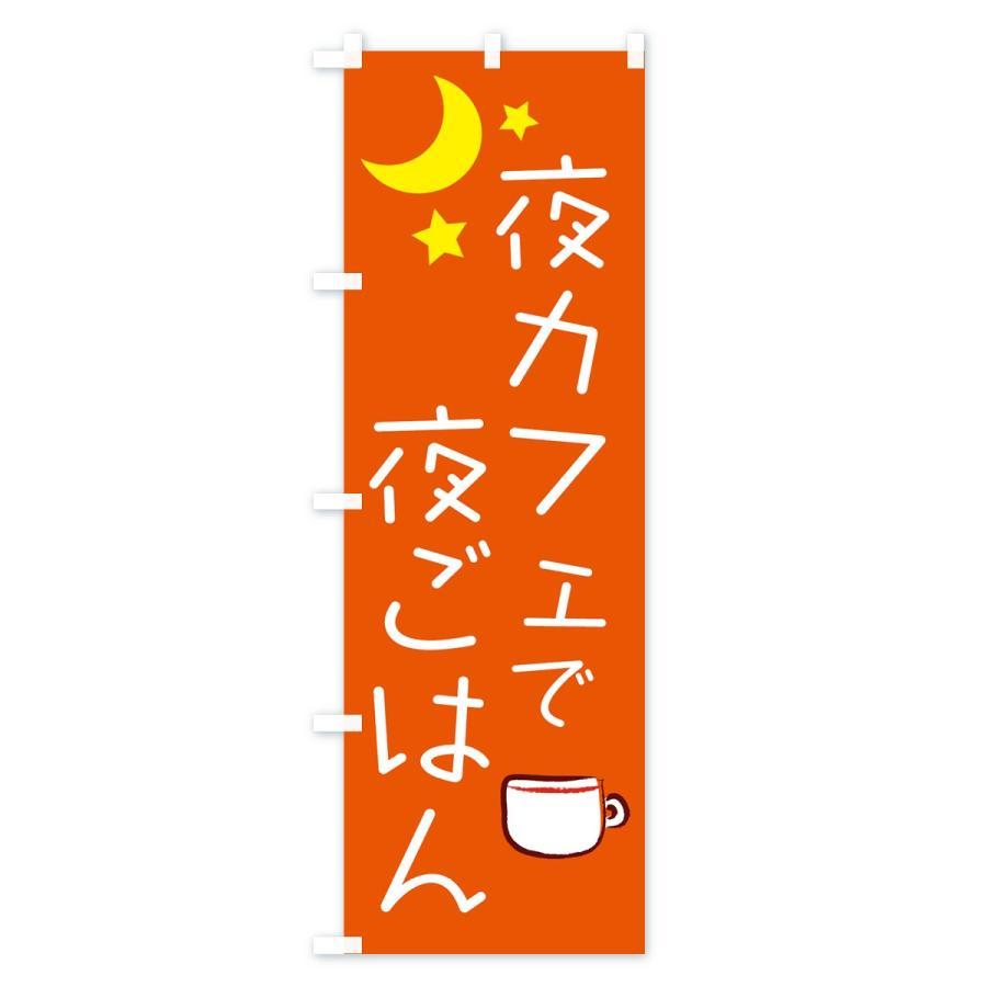 のぼり旗 夜カフェ|goods-pro|04