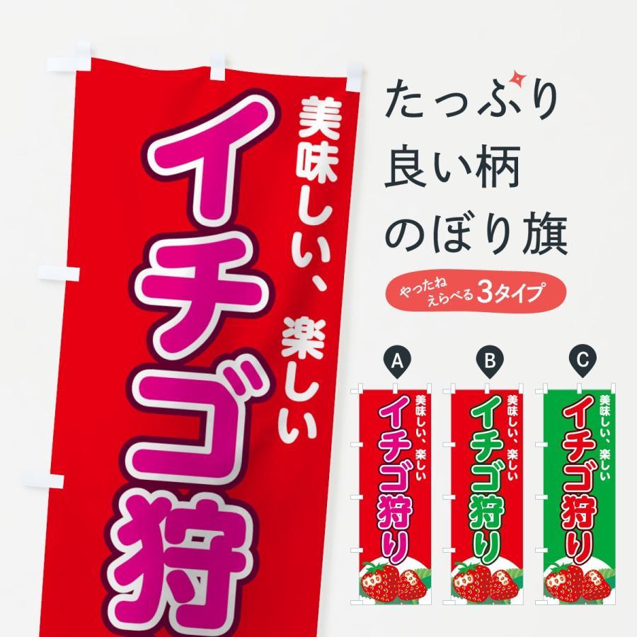 のぼり旗 イチゴ狩り goods-pro