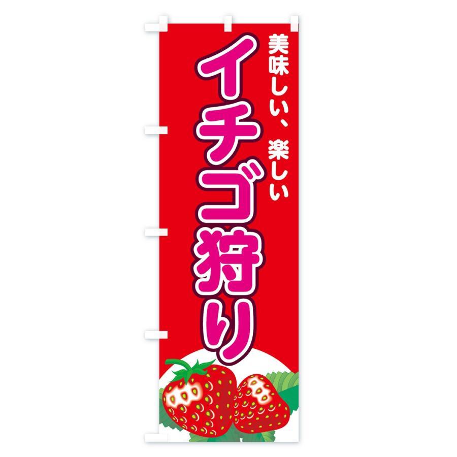 のぼり旗 イチゴ狩り goods-pro 02