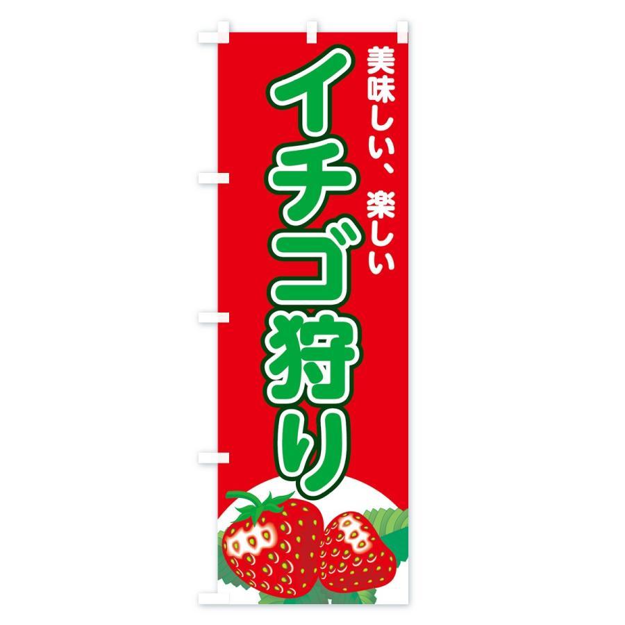 のぼり旗 イチゴ狩り goods-pro 03