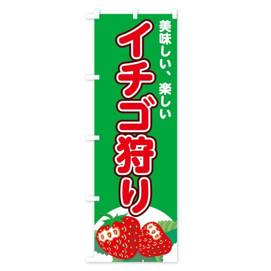 のぼり旗 イチゴ狩り goods-pro 04