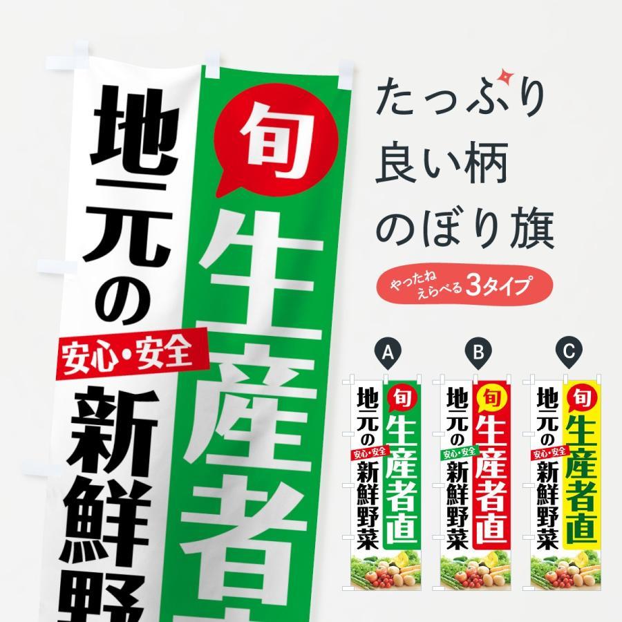 のぼり旗 地元の新鮮野菜 goods-pro